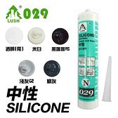 N029 中性矽利康 300ml 矽力康Silicone 中性SILICON 防水膠 玻璃膠 300足量填縫劑
