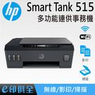 HP Smart Tank 515 - 3in1多功能連供事務機
