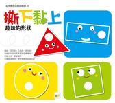 (二手書)幼兒撕黏互動遊戲書(2):撕下黏上,趣味的形狀