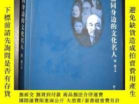 二手書博民逛書店李叔同身邊的文化名人罕見(小16開)5460 陳星 中華書局 出