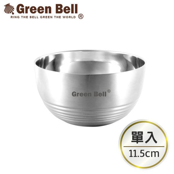 GREEN BELL綠貝 永恆316不鏽鋼雙層隔熱碗11.5cm(單入)
