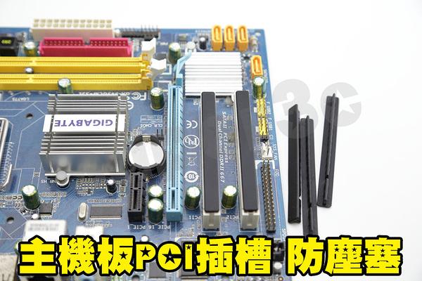 【超人生活百貨】 抗氧 槽避插槽免氧化 主機板 匯流排 PCI 防塵塞 防塵蓋 矽膠 超軟 華碩 0020002-3Z2