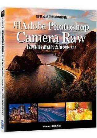 點石成金的影像編修術:用Adobe Photoshop Camera Raw找回
