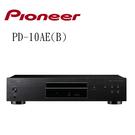 【勝豐群音響】Pioneer PD-10...