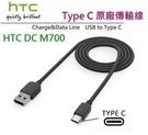 HTC DC M700【原廠傳輸線】Ty...