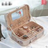 【京東生活小物】點點集首飾盒皮革公主歐式飾品盒手飾收納盒珠寶卡帶鎖鏡生日禮物