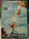 影音專賣店-C14-017-正版DVD【公主與戰士】-法蘭卡波騰塔*班諾福曼