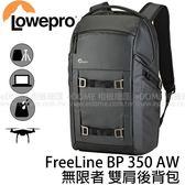 LOWEPRO 羅普 FreeLine BP 350 AW 黑色 無限者後背相機包 (24期0利率 免運 台閔公司貨) Free Line LP37170