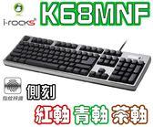 [地瓜球@] i-rocks K68 MNF 指紋辨識 機械式鍵盤 大Enter 側刻 Cherry 青軸 茶軸 紅軸