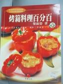 【書寶二手書T9/餐飲_WFZ】烤箱料理百分百_梁淑嫈