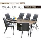 木蘭芝城工業風8尺會議桌/工作桌/餐桌...