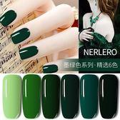 光療指彩 美甲翡翠綠指甲油膠抹茶綠 墨綠 軍綠色光療蔻丹芭比膠持久店用【交換禮物】