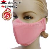 EasyMain 衣力美 A217-13粉紅 弧形防曬透氣口罩 UPF52防曬/銀纖維排汗口罩/快乾防臭抗UV