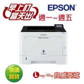 限時特價~ EPSON AL-M320DN 黑白雷射網路印表機 M320DN