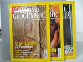 【書寶二手書T7/雜誌期刊_DB1】國家地理雜誌_2002/10~12月間_共3本合售_尼羅河謀殺案