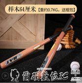 忍者風棒球棒加厚木質實心車載棒球棍實木硬木棒球桿 爾碩數位3c