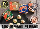 【大海結晶 樸實低調美味】韓國 即食蟹膏 辣味蟹膏(90g) 韓劇美食 拌飯 海鮮 螃蟹