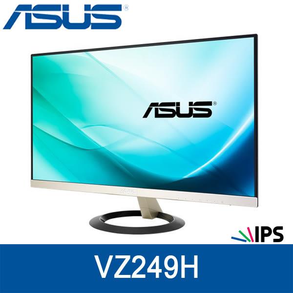 【免運費】ASUS 華碩 VZ249H 24型 不閃屏低藍光顯示器 / 三介面 / IPS面板
