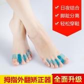 分趾器 腳趾重疊分趾器拇指外翻大腳骨矯正器矽膠腳趾分離器套日用 moon衣櫥