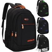 後背包 旅行包背包男士商務後背包女電腦包簡約旅游包大容量初高中生書包 夏季狂歡