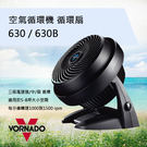 VORNADO 沃拿多 渦流空氣循環機 循環扇 黑色 630 / 630B