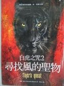 【書寶二手書T6/一般小說_KFT】白虎之咒2-尋找風的聖物_柯琳.霍克