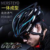 自行車騎行頭盔山地車男騎行安全帽裝備公路車騎行女一體成型花間公主YYS