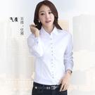 2020春秋新款正韓白色襯衫女長袖職業裝工作服修身顯瘦學生打底衫