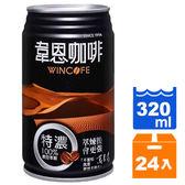 韋恩咖啡特濃320ml(24入)/箱【康鄰超市】