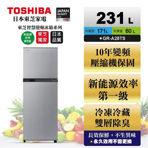 基本安裝/舊機回收【TOSHIBA東芝】231公升變頻雙門冰箱 GR-A28TS(S) 典雅銀