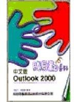 二手書博民逛書店《中文版OUTLOOK 2000隨身翻 (3103076)》 R