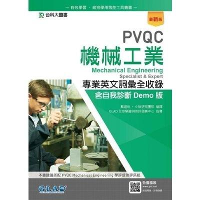 PVQC機械工業專業英文詞彙全收錄含自我診斷Demo版(最新版)