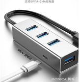 分線器 USB分線器擴展器USB轉接頭HUB轉換多接口集線器高速TYPE-C蘋果筆記 莫妮卡小屋