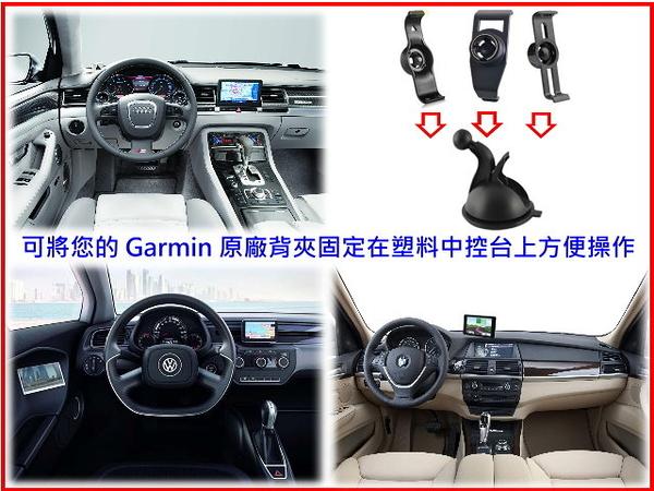 garmin nuvi gps 2455 2465 2555 2585 2585t 2465t 40 57 52 zumo 660中控台吸盤架支架導航車架專用固定架固定座