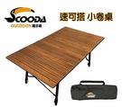 丹大戶外【SCOODA】速可搭 短版木紋蛋捲桌 小卷桌 GK-106-01 桌子│折疊桌│木桌