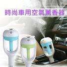 車用加濕器  加濕器  車內加濕  香氛...