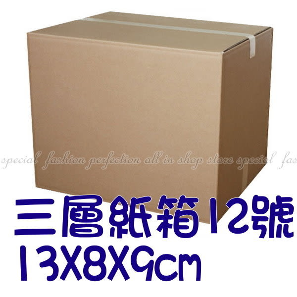 【GX136】三層紙箱KK+12號13X8X9超商紙箱 快遞箱 搬家紙箱 宅配箱 便利箱 紙盒 瓦楞紙箱★EZGO商城★
