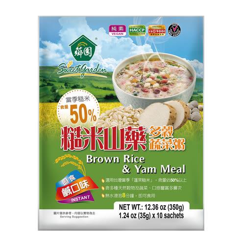 薌園糙米山藥多穀蔬菜粥 35g*10【愛買】