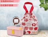 飯盒微波爐專用餐盒套裝保溫可愛便當盒日式【繁星小鎮】