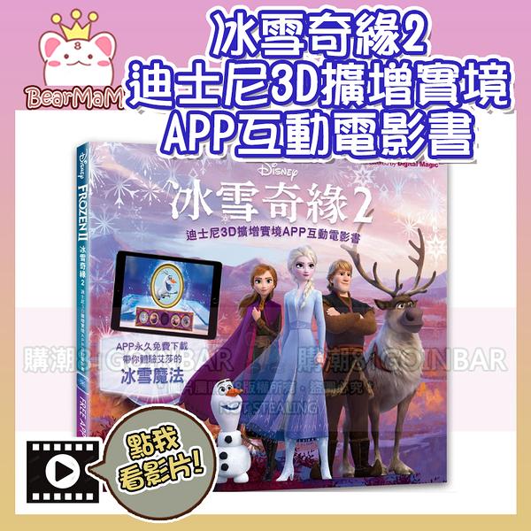 冰雪奇緣2:迪士尼3D擴增實境APP互動電影書 三采 (購潮8)