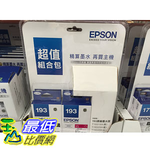 [COSCO代購] EPSON INK T193 VALUE PK EPSON T193 墨水超值組 黑X1+彩色組X1 _C101326 $1486