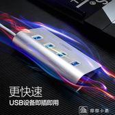 集線盒 USB分線器外接蘋果電腦臺式筆記本外接轉換接頭2.0一拖四擴展器多 娜娜小屋