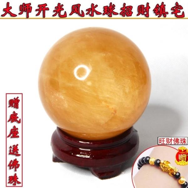 開光天然黃水晶球風水球 轉運球黃色水晶球聚寶盆 七星陣招財鎮宅【免運】