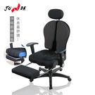 電腦椅 辦公椅 書桌椅 椅子【雙背腳墊款...