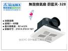 【台北益昌】阿拉斯加 無聲通風扇 蔚藍天 328 排風扇 換氣扇 抽風扇 排風機 浴室抽風機 台灣製