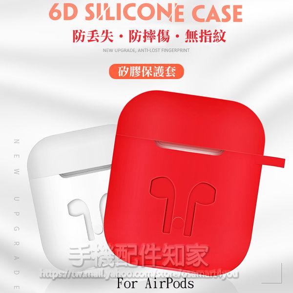 【多彩、贈掛勾】AirPods 全包耳機收納盒 防摔防塵保護套/可掀蓋/內建扣環/Apple原廠專用