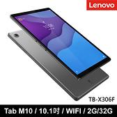 Lenovo Tab M10 HD WIFI 2G/32G 10.1吋平板 TB-X306F