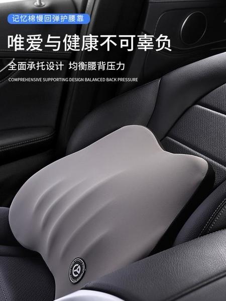 汽車腰靠護腰靠墊座椅靠背墊記憶棉車載靠枕車用腰托腰部支撐腰墊 果果輕時尚