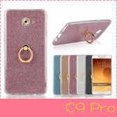 【萌萌噠】三星 Galaxy C9 Pro (C9000) 超薄指環閃粉款保護殼 全包防摔 矽膠軟殼 支架 手機殼 手機套