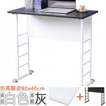 【Homelike】查理80x40工作桌(仿馬鞍皮)桌面-白 / 桌腳-炫灰